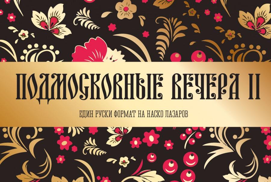 """Руска гала вечер – """"Подмосковные вечера II"""""""