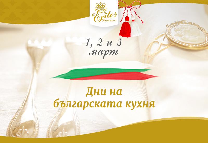Дни на българската кухня в ресторант Есте