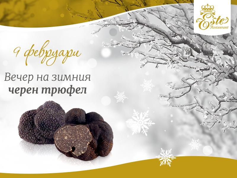На 9 февруари ви каним на Вечер на зимния черен трюфел в Есте!