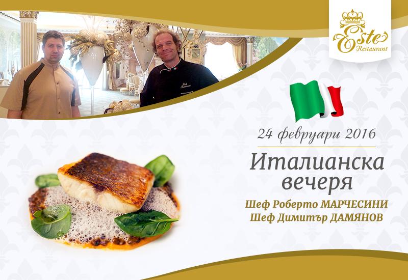 Насладете се на италианската кухня с шеф Роберто Марчесини