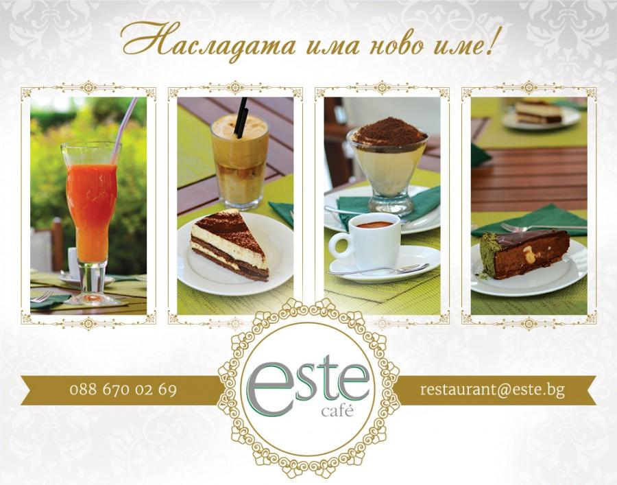 Лятна наслада ви очаква в Кафе Есте!