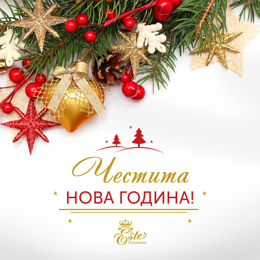 Happy New Year, welcome on January 6!