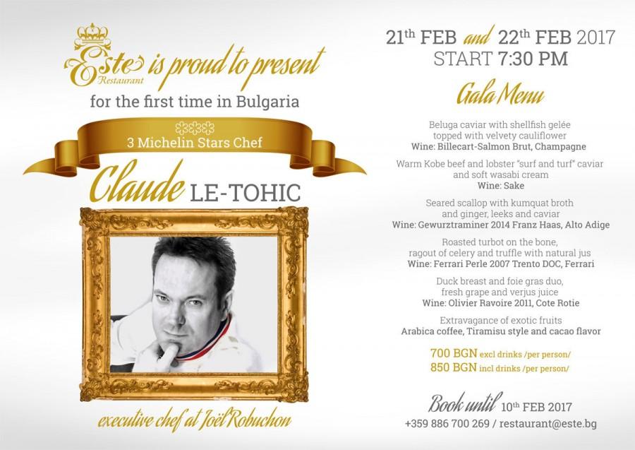 Каним Ви на вечеря с Клод Ле Тоик – шеф с 3 звезди Мишлен за първи път в България!