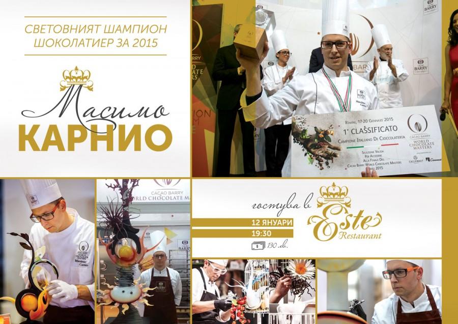 Вечеря с Масимо Карнио – Световен шампион шоколатиер за 2015 г.