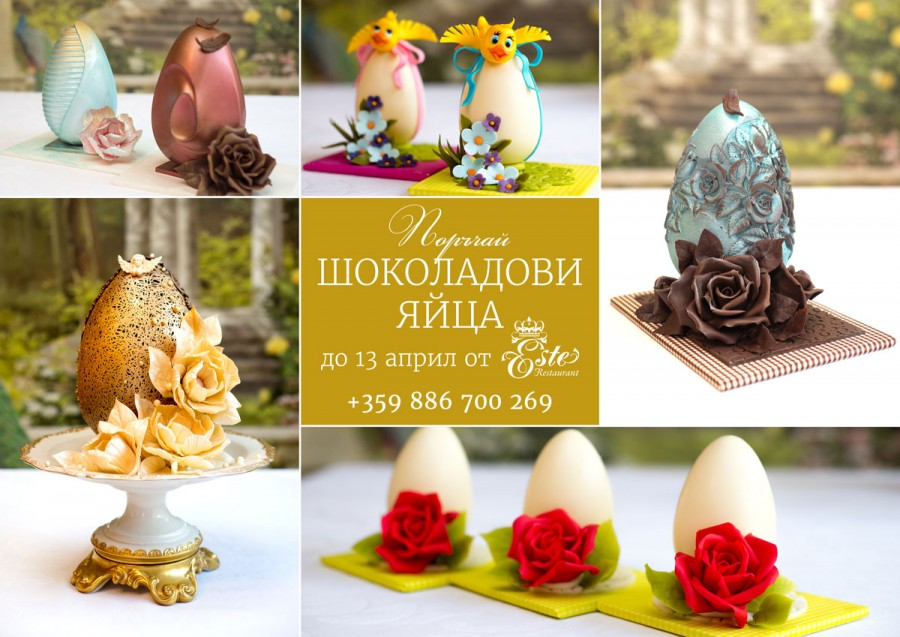 Зарадвайте любими хора с ръчно изработени шоколадови яйца!