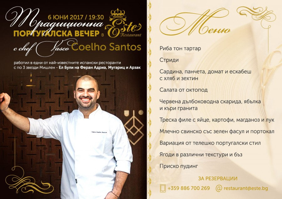 Welcome to a Portuguese evening with Chef Vasco Coelho Santos!