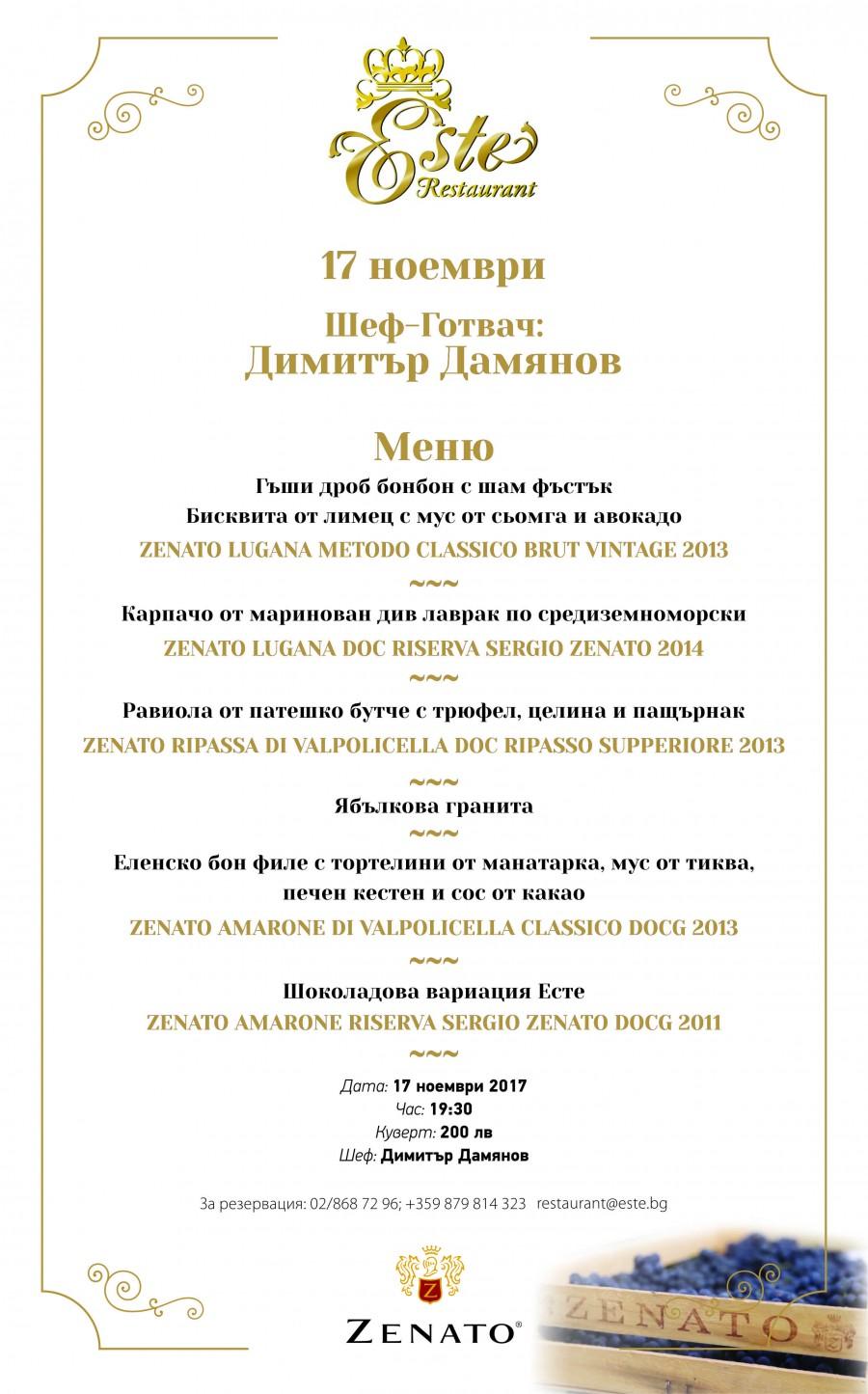 Италианска винена вечеря в ресторант Есте