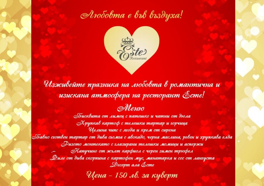 Любовта е във въздуха! Насладете се на незабравимо романтично изживяване с нашето специално меню, посветено за празника на влюбените!