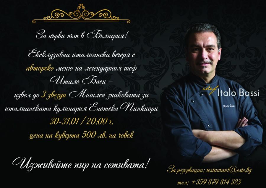 Ексклузивна италианска вечеря с легендарния шеф – Итало Баси!