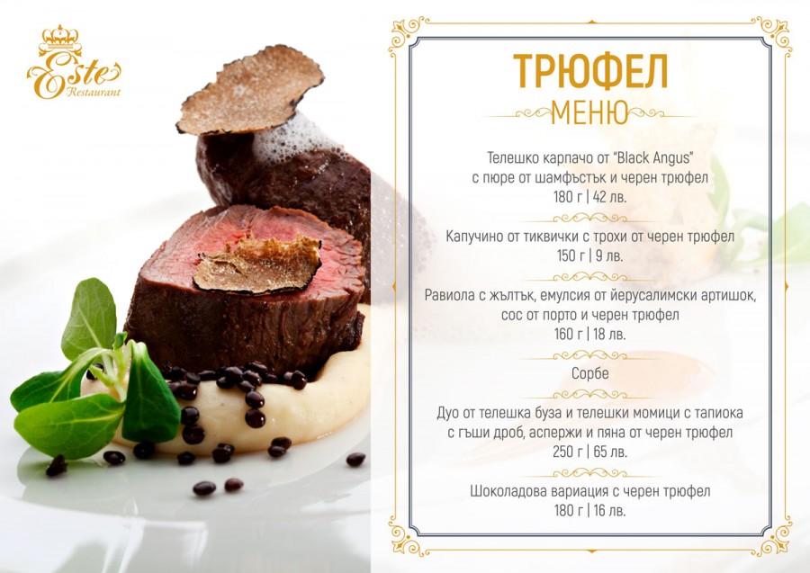 Насладете се на специалното ни Трюфел меню!