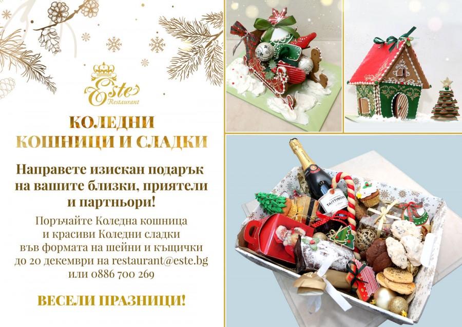 Направете изискан подарък с нашите Коледни кошници и сладки!