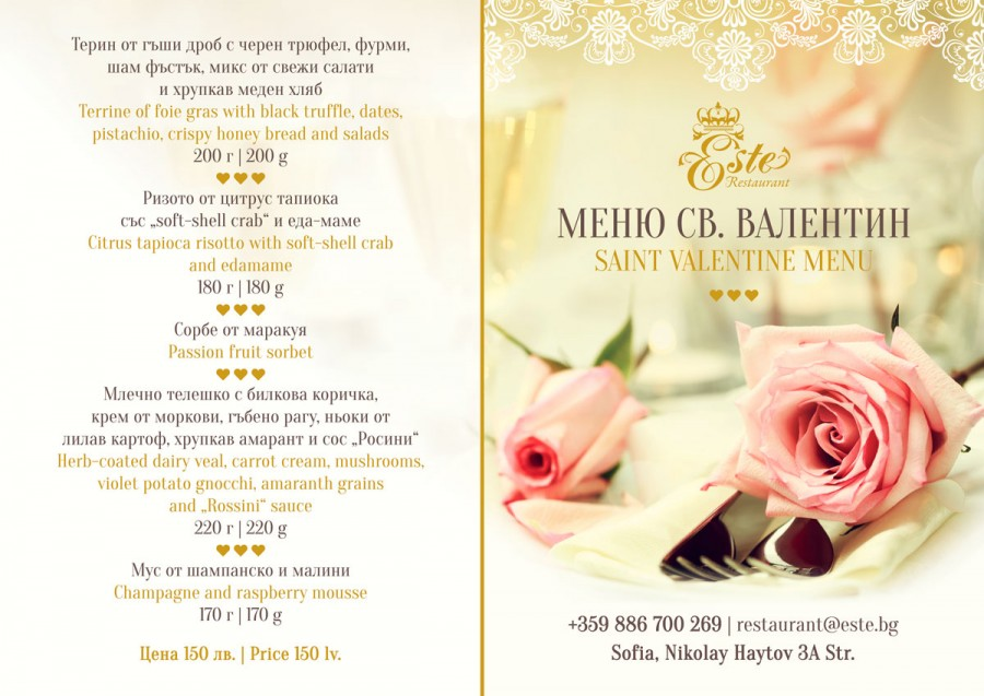 Celebrate Valentine's Day with our special Menu!