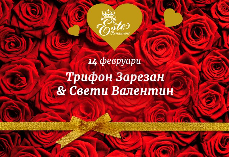 Да отпразнуваме любовта и виното на 14 февруари в Есте!