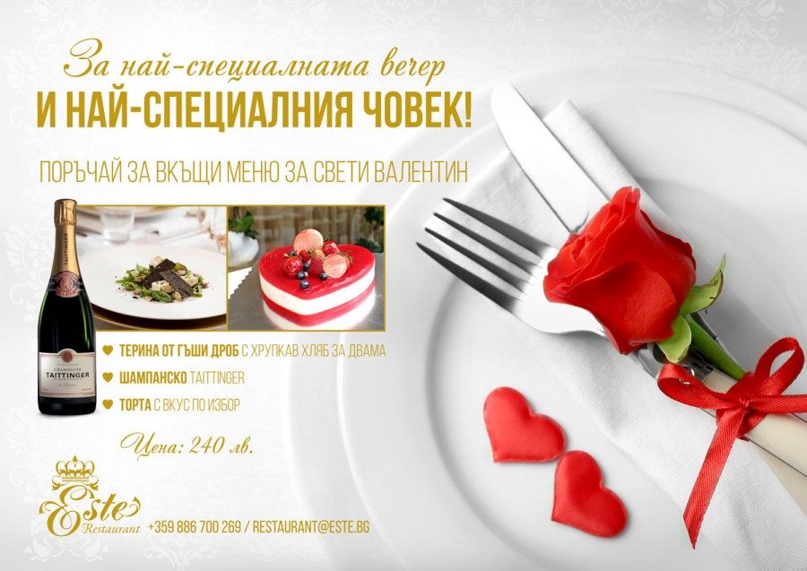 Get Valentine's Day Menu home delivery!