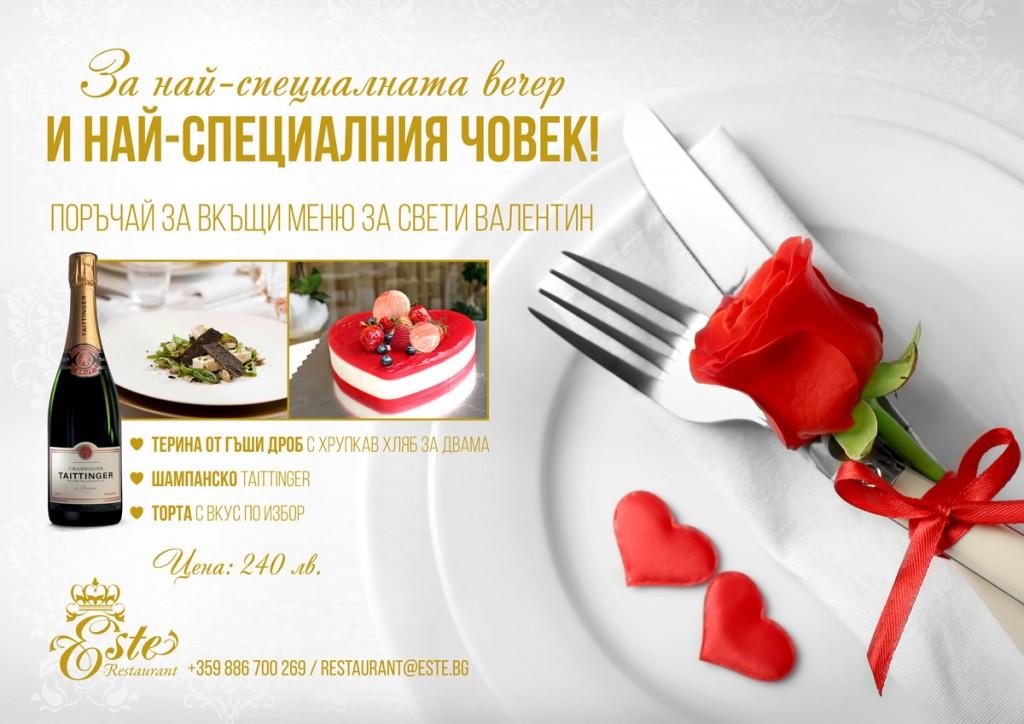 sv-valentin-2017-menu-za-vkushti