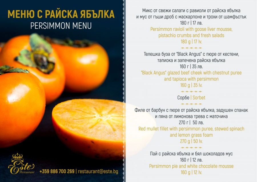 Our special Persimmon Menu menu is awaiting you this week