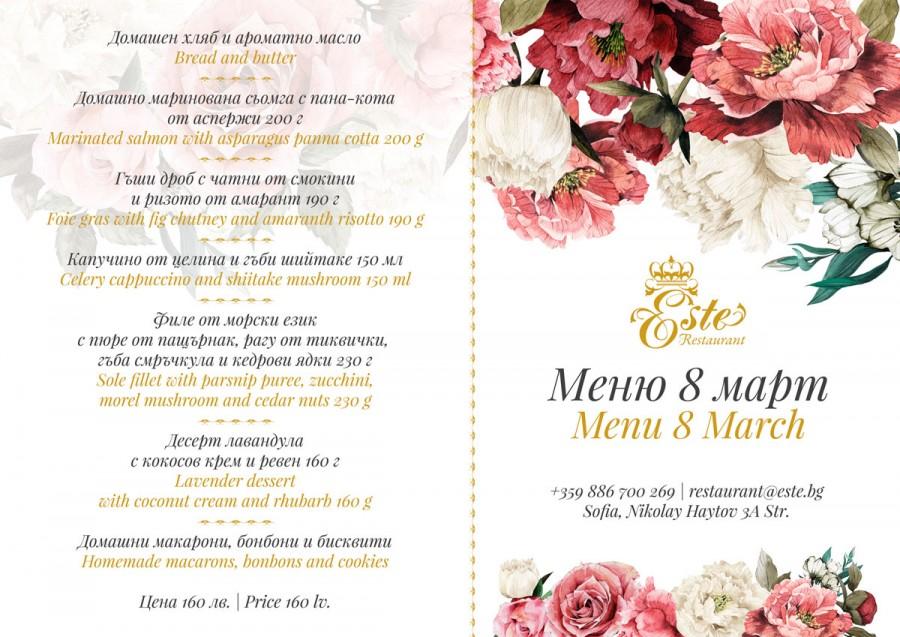 Специално меню за 8 март в Есте!