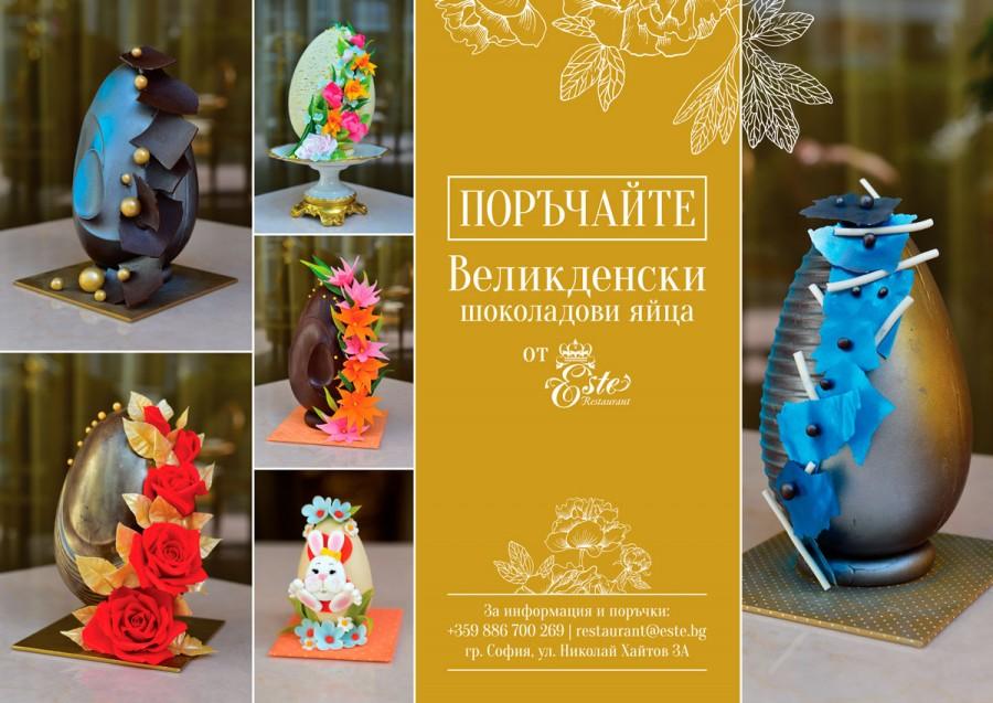 Направете Великденска изненада с впечатляващи шоколадови яйца от Есте!