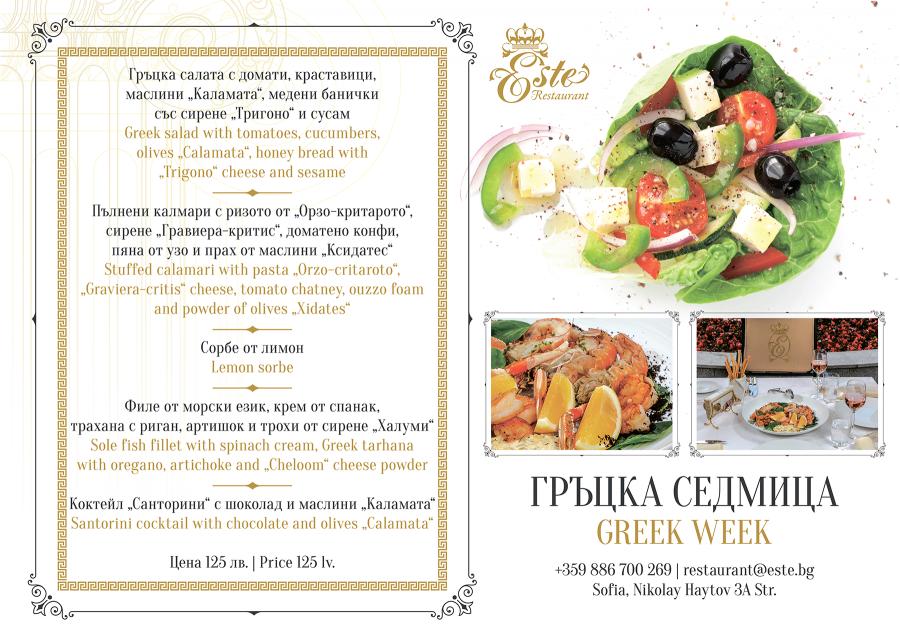 Усетете дъха на лятото и морето с Гръцката седмица на Ресторант Есте!