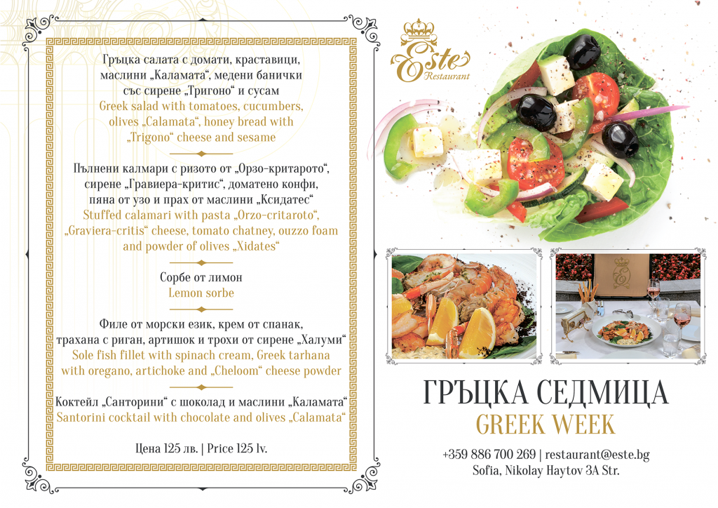 Greek_Menu