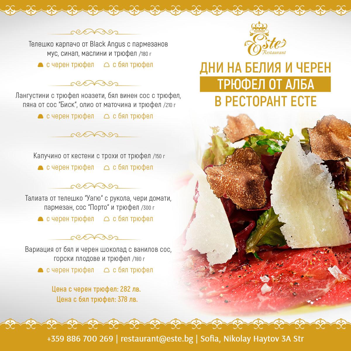 Трюфел наслада от най-високо качество ви очаква в Ресторант Есте!