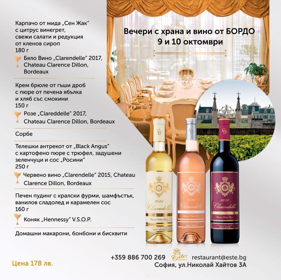Заповядайте на Вечери с храна и вино от Бордо