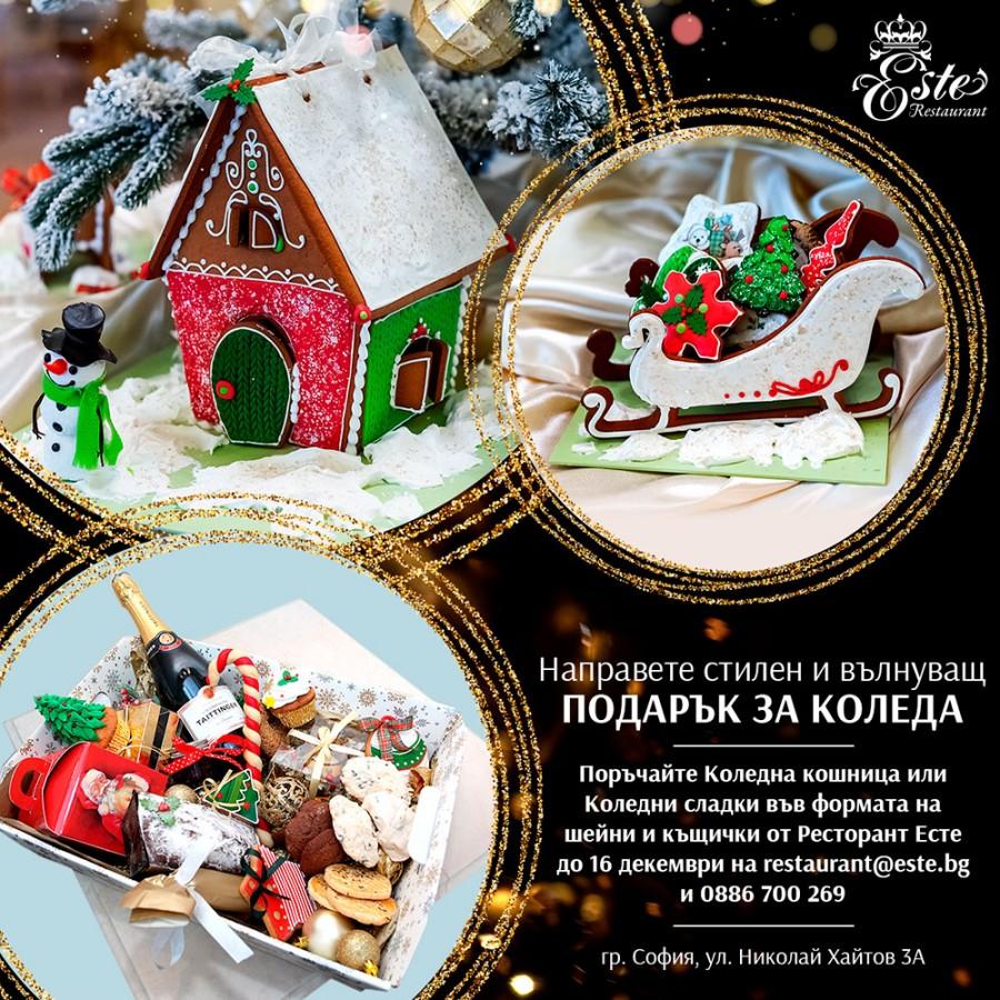 Изненадайте близки, приятели и партньори с Коледни кошници и сладкиши от Есте!