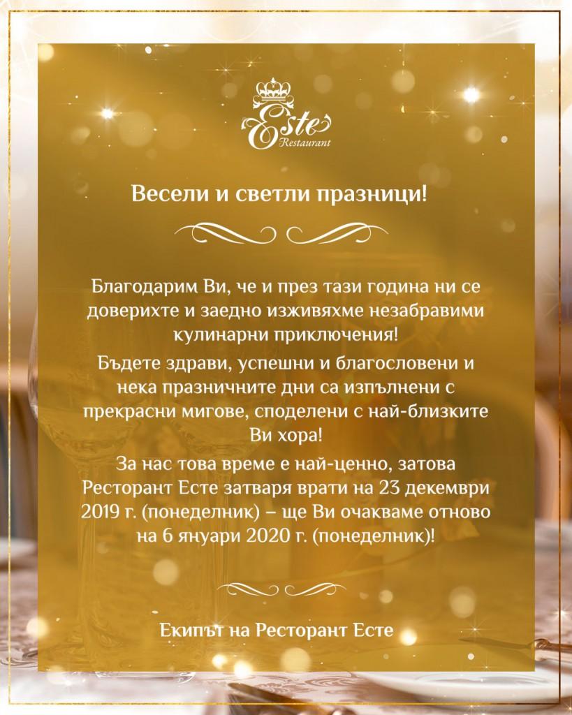Este_rabotnovreme2019_web