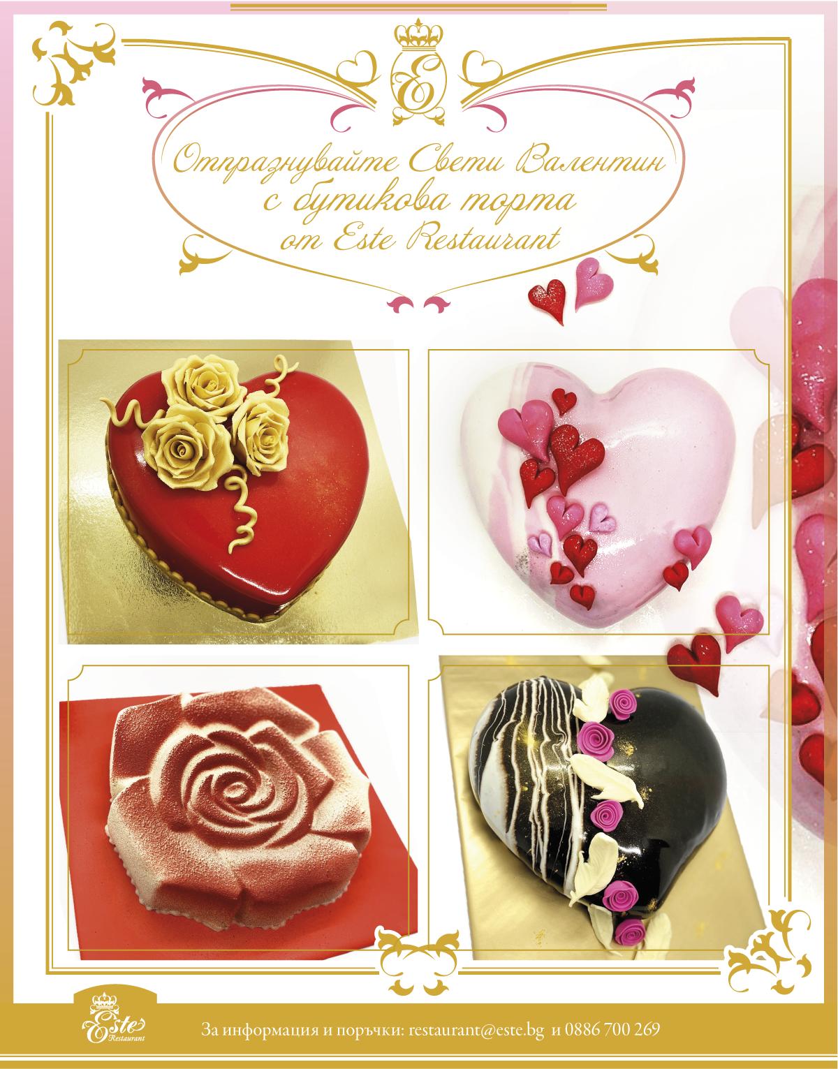 Отпразнувайте Свети Валентин с бутикова торта от Este Restaurant