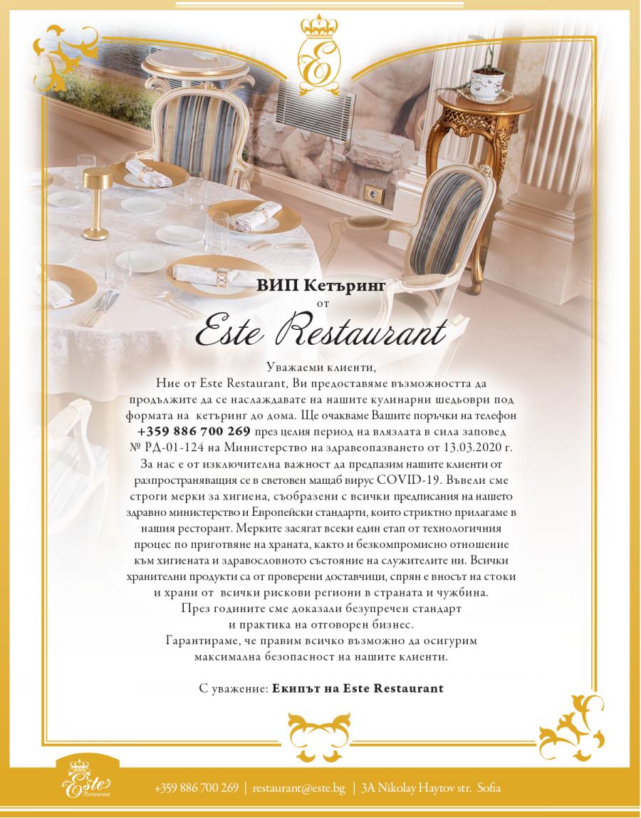 ВИП Кетъринг от Este Restaurant