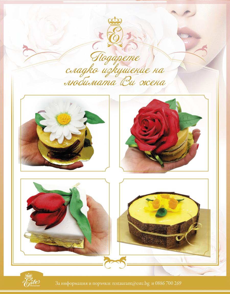 Изненадайте Вашата половинка за 8-ми март с бутикова торта от Este Restaurant