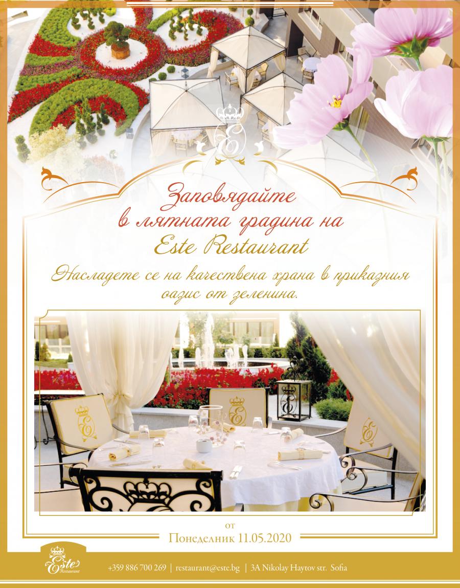 Лятната градина на Este Restaurant