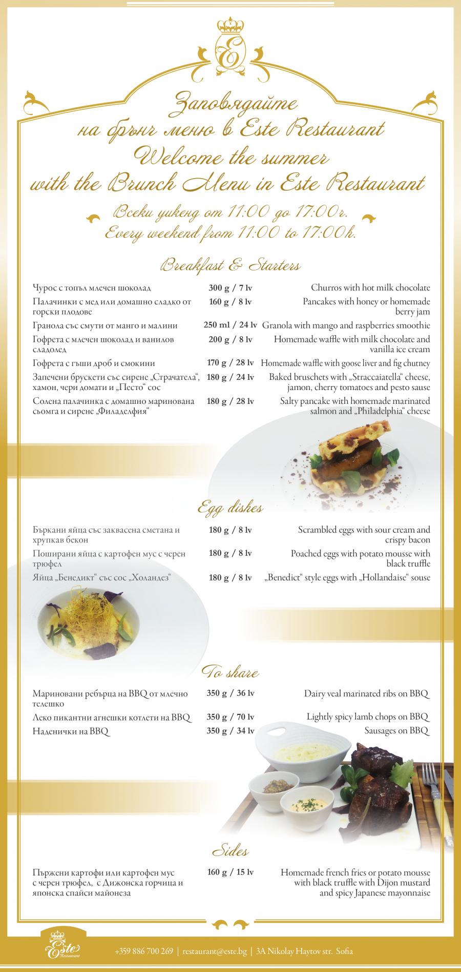 Este Restaurant with a special brunch menu every weekend