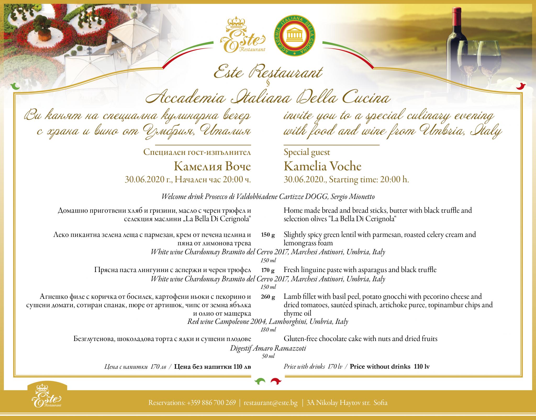 Специална кулинарна вечер с полъх от Умбрия, Италия