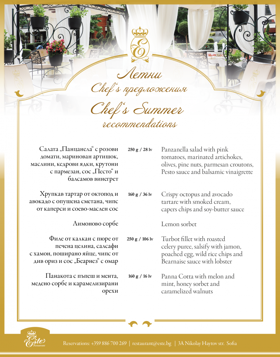 Вкусни, летни и авторски предложения в Este Restaurant