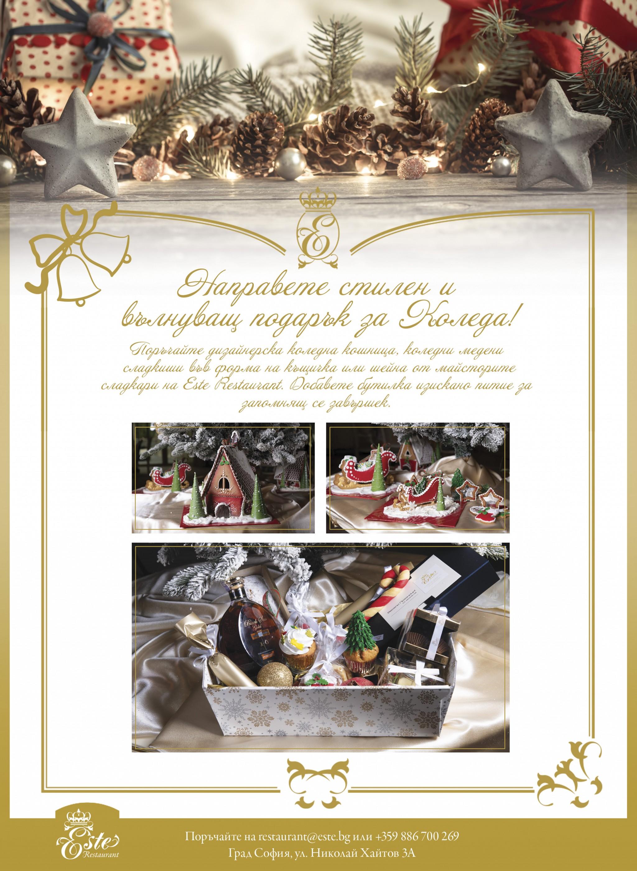 Зарадвайте вашите близки с коледни кошници и сладкиши от Este Restaurant