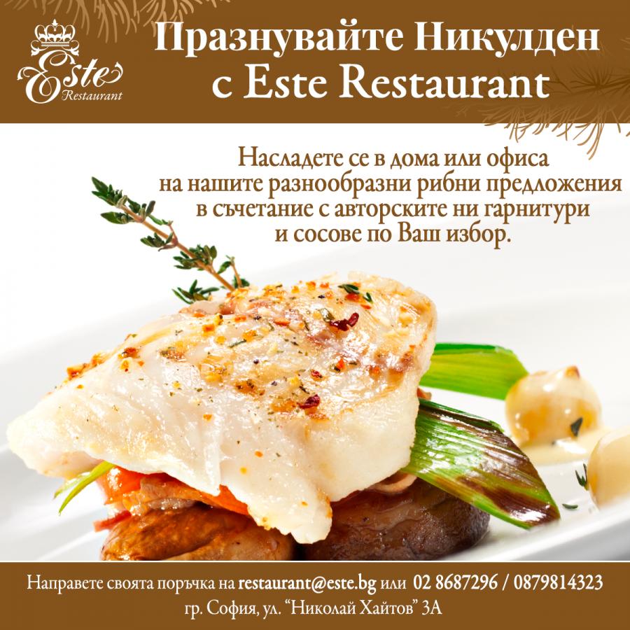 Празнувайте Никулден с Este Restaurant